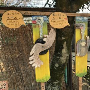 姫路動物園