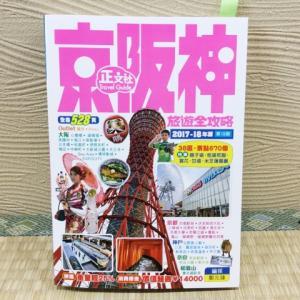 12月15日 海外向けガイドブック 着物レンタル 夢京都 清水寺店