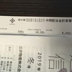 三井物産から配当金8000円いただきました(。-∀-)