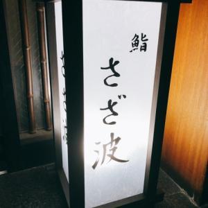 新橋 鮨 さざ波