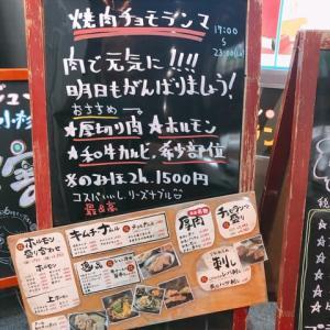 焼肉 チョモランマ 武蔵小杉