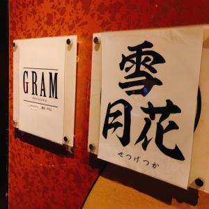 創作和食と個室居酒屋 雪月花 新宿店