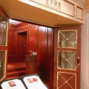 リーガロイヤルホテル東京 中国料理 皇家龍鳳