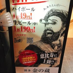 博多金の蔵 恵比寿店