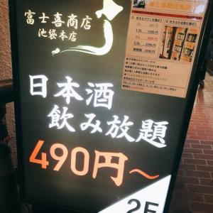 日本酒飲み放題 富士喜商店 池袋本店