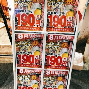 渋谷 酒場餃子研究所