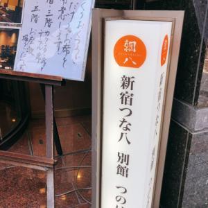 天ぷら新宿つな八 つのはず庵