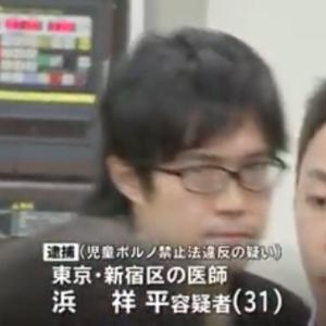 東京•新宿区の変態ロリコン医者、浜祥平(31)逮捕!