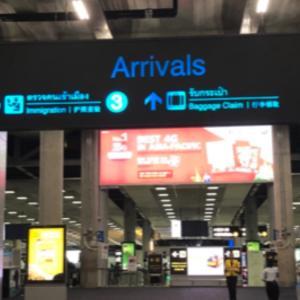 タイ旅行者の個人情報が流出!