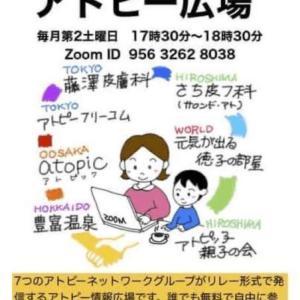 本日9/11(土)zoom アトピー 広場です!