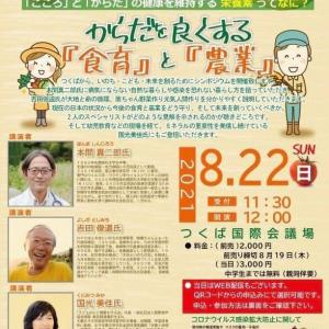 からだを良くする食育と農業 本間真二郎先生方のお話会