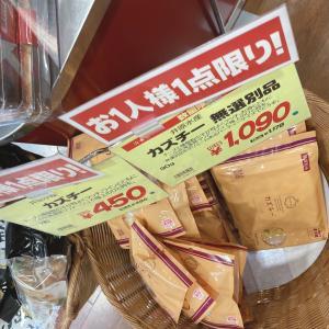 成城石井で人気 カズチー