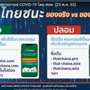 タイ11人 マスクを捨てサーフィンに行こう(11)「タイは勝つ」のアプリ