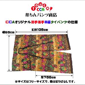 神奈川へCCAタイパンツが発送されました