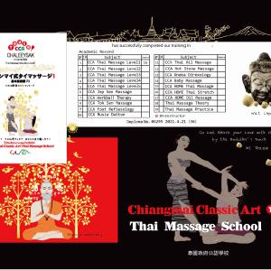 京都府からもう1枚デジタル修了書が発行されたどす