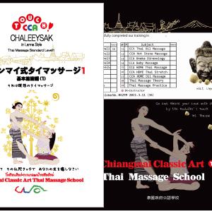京都からデジタル修了書が発行されました