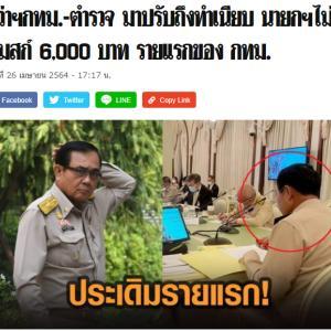 都知事が、マスク不着用で、首相に罰金を科す