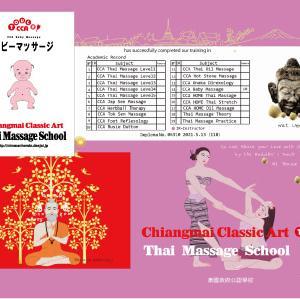 沖縄からベビーマッサージのデジタル修了書がもう1枚発行されました。