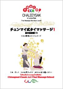 大阪のインストラクターにデジタル修了書発行権付きテキストが発送されました