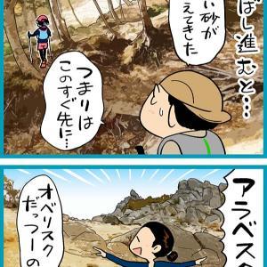 鳳凰三山登山マンガレポートその12 泣きのラスト