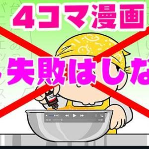 漫画Youtube やらかし止まらずつける薬なし