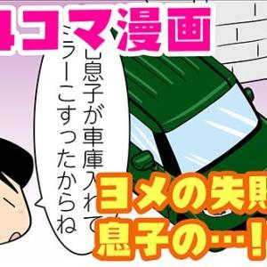 漫画Youtube 親の失敗蜜の味!