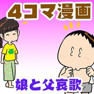 漫画Youtube 娘と父の哀歌
