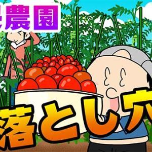市民農園の罠!?