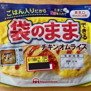日本ハム「袋のままできるチキンオムライス」