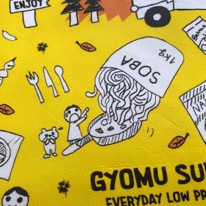 業務スーパーのエコバッグの黄色バージョン発見