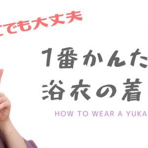 【動画配信】1番簡単な浴衣着付け