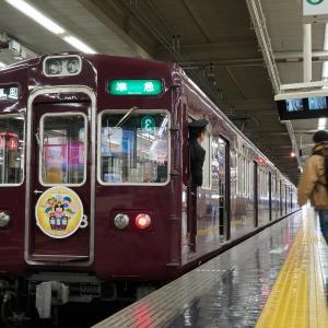 阪急電車 西国七福神めぐりのHMゲット♪