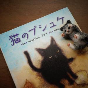 猫のプシュケ~切ない片思い