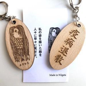 アマビエ様から森林保全と日本産精油
