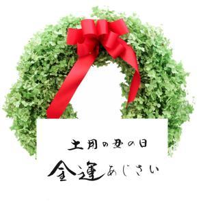 【新講座】金運あじさい講座