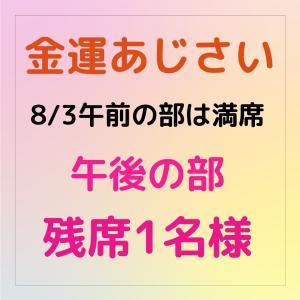 【残席1名!】8月3日辺りの募集回の金運あじさい講座は…
