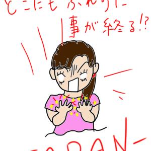 日本里帰り物語!?その8。