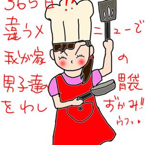 「ご飯作り」が辛いのです!?再び。&イラつくのは更年期?