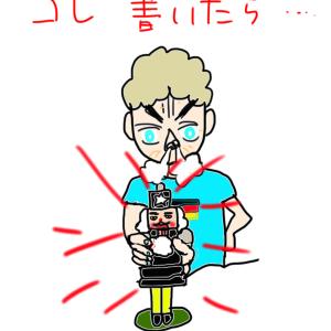 「コレ」なぁ~んだ!?後編(夫からのブログネタ)