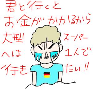 ドイツ 「鮮魚」を買う!?(夫と買い物2)