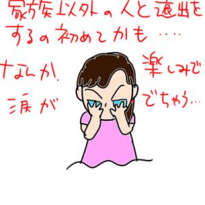 そうだ!「秋の遠足」に行こう!?前編