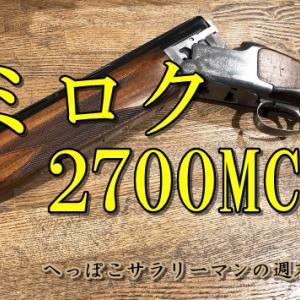 万能スポーティング!上下二連散弾銃「ミロク2700MC」を所持しました!
