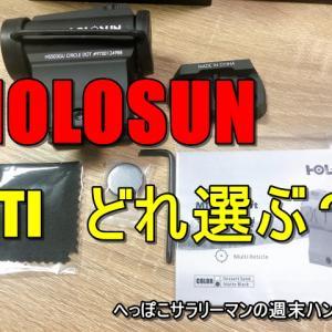 散弾銃に乗せるドットサイトはHOLOSUN(ホロサン)のどれを選べばいいのか?T1タイプを比較してまとめました!