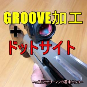 散弾銃にGROOVE加工をしてもらおう!ドットサイトの乗せ方も合わせて解説します!
