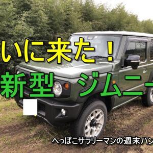 ついに!僕の狩猟用自動車。新型ジムニー(JB64W)が納車しました!