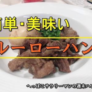 イノシシで魯肉飯(ルーローハン)を作ってみました!