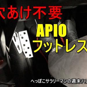【新型ジムニー】アピオ社製MTドライバーズフットレストを取り付けました。評価と注意点など。