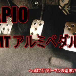 【新型ジムニー】アピオ社製・アルミMTペダルセットを取り付けました!レビューします!