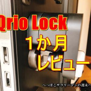 買ってよかった!Qrio Lock(キュリオロック)でキーレス生活。オート解錠機能など1ヶ月使用レビュー。
