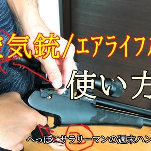 空気銃/エアライフルの使い方。レインストーム編。
